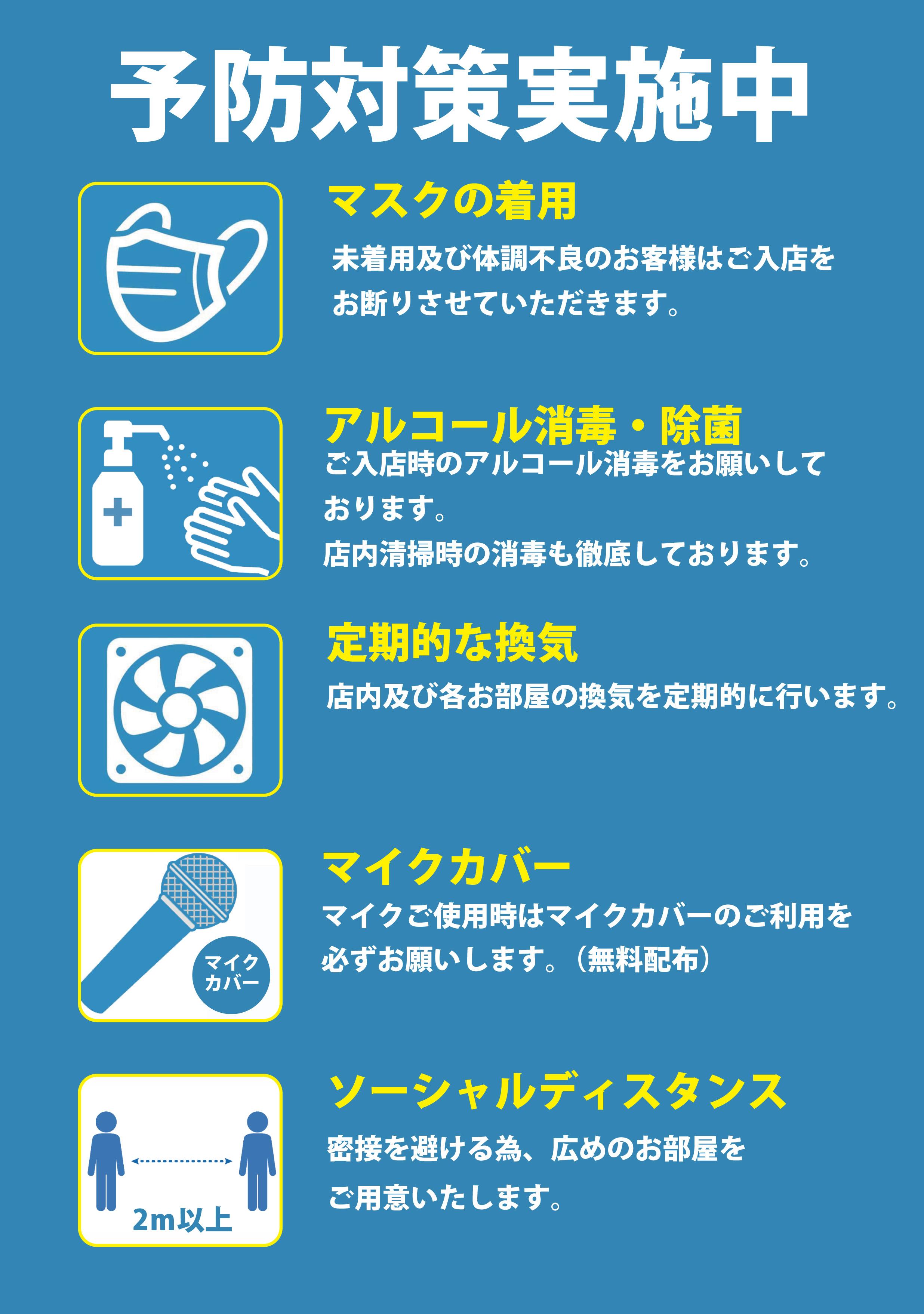 新型コロナウイルス感染対策による当社の対応について