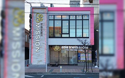 ミッション藤枝駅前店