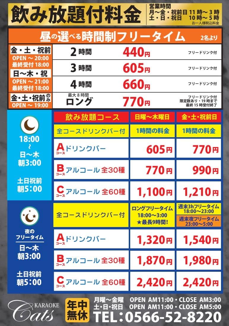 【すぐに見つかる!】愛知県のカラオケ(カラオケ …